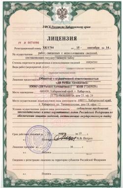 Лицензия ФСБ лист 1