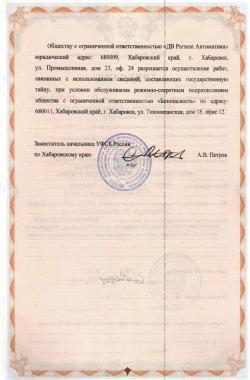 Лицензия ФСБ лист 2