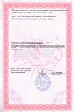 Лицензия МЧС страница 2
